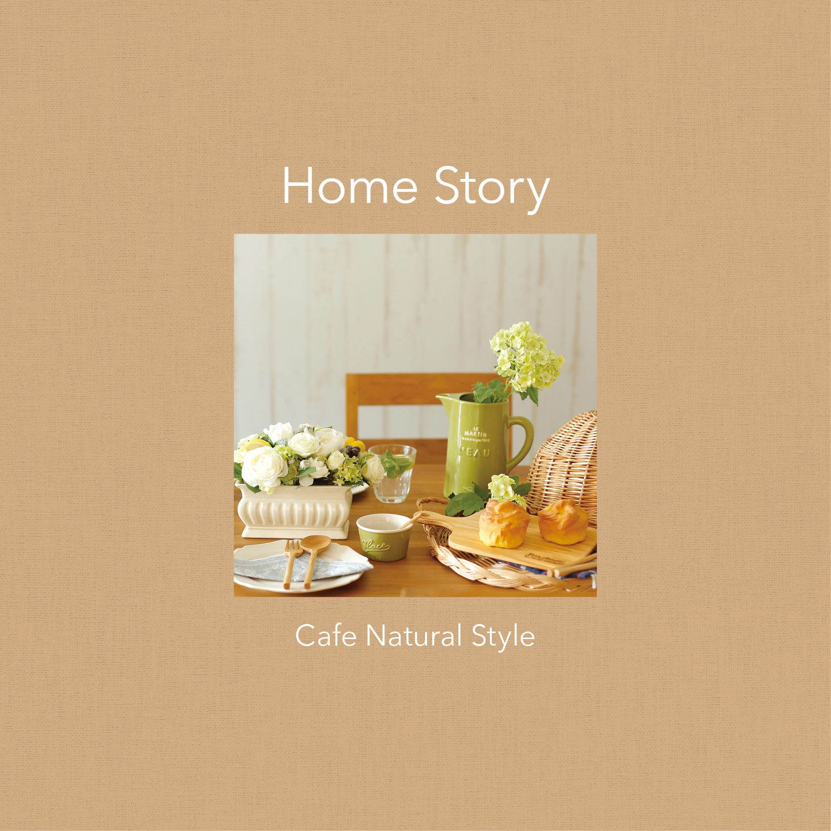 ~やさしい暮らしHappiness~Cafe Natural Style