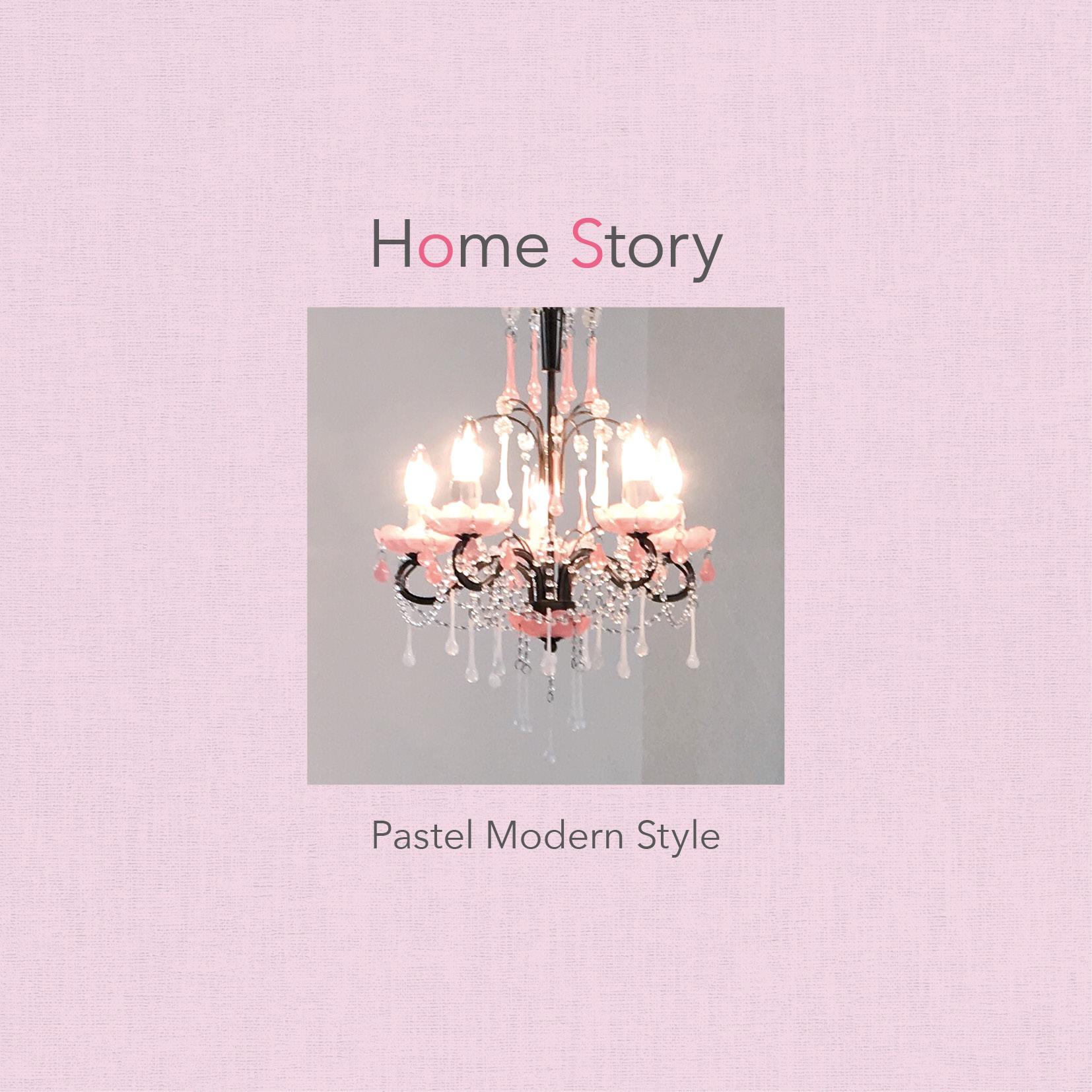 ~旅する気分で暮らしたい おしゃれなパリStyleの家~Pastel Modern Style