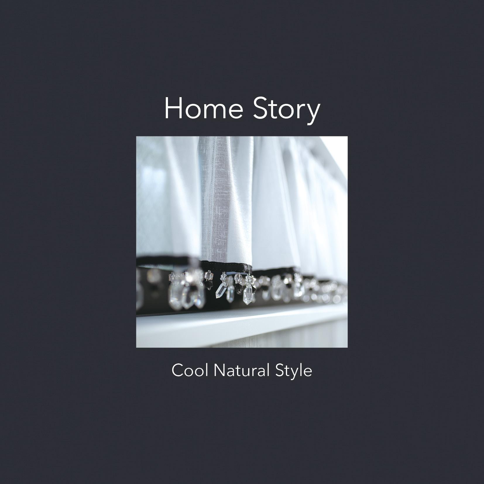 ~スッキリとおしゃれに暮らす~Cool Natural Style