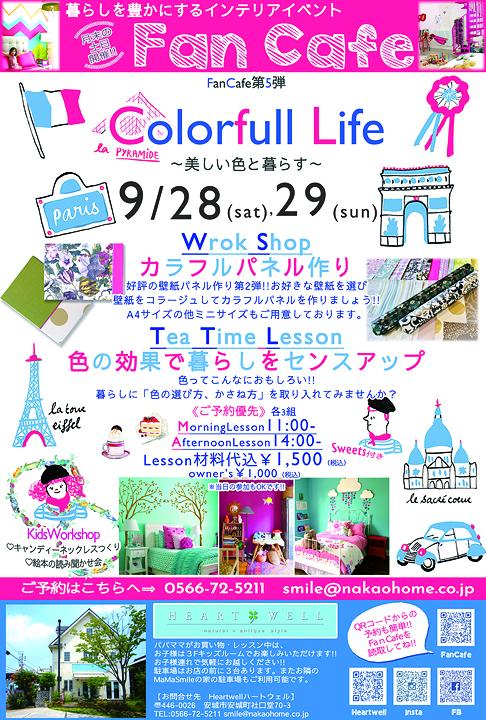 「Colorful Life」~美しい色と暮らす~